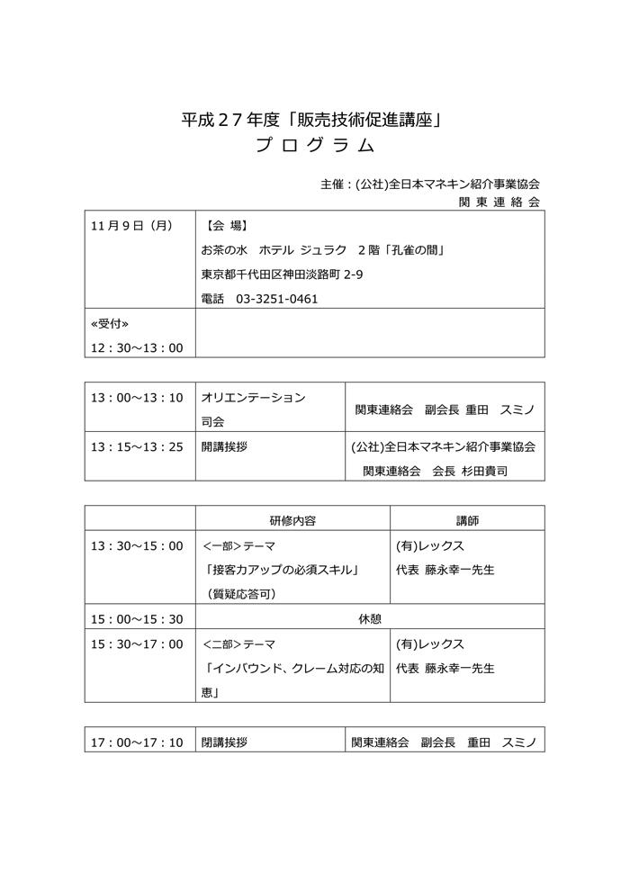 関東連絡会-1