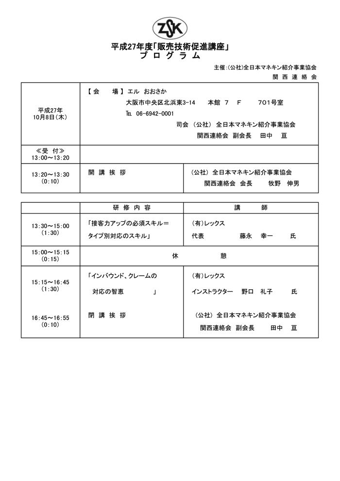 関西2 販売技術(休憩1)-1